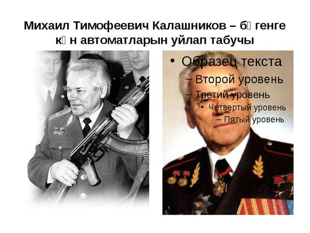 Михаил Тимофеевич Калашников – бүгенге көн автоматларын уйлап табучы