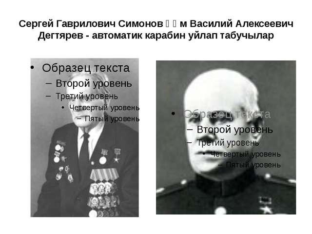 Сергей Гаврилович Симонов һәм Василий Алексеевич Дегтярев - автоматик карабин...