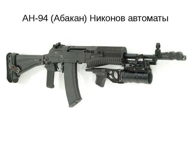 АН-94 (Абакан) Никонов автоматы
