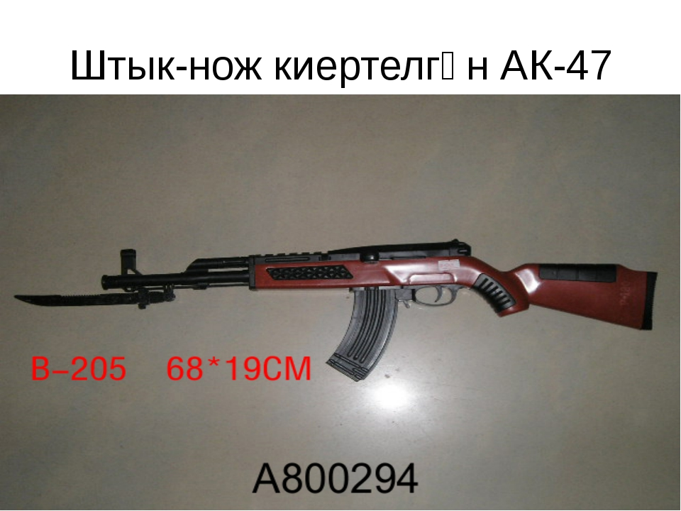 Штык-нож киертелгән АК-47