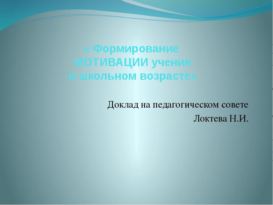 « Формирование МОТИВАЦИИ учения в школьном возрасте» Доклад на педагогическом...