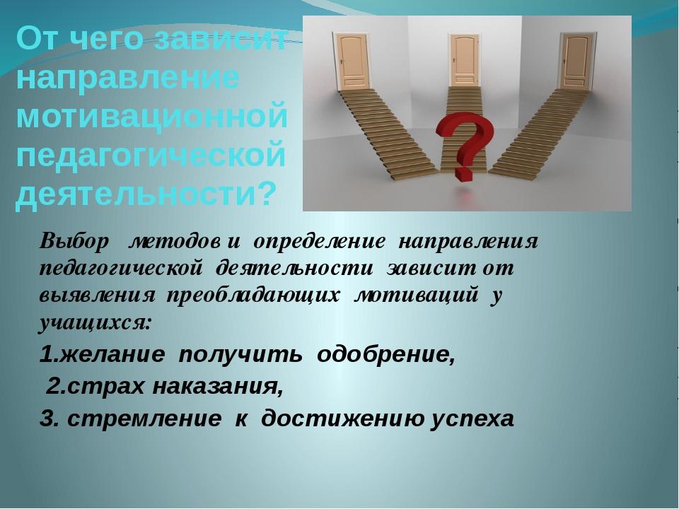 От чего зависит направление мотивационной педагогической деятельности? Выбор...