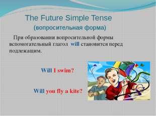 The Future Simple Tense (вопросительная форма) При образовании вопросительно