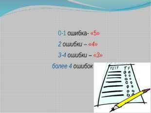 0-1 ошибка- «5» 2 ошибки – «4» 3-4 ошибки – «3» более 4 ошибок – «2»