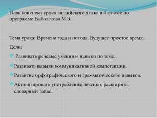 План конспект урока английского языка в 4 классе по программе Биболетова М.З.