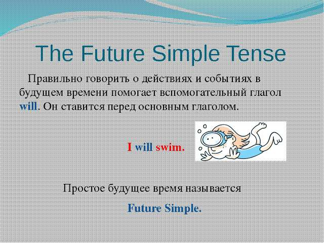 The Future Simple Tense Правильно говорить о действиях и событиях в будущем...