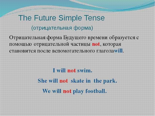 The Future Simple Tense (отрицательная форма) Отрицательная форма Будущего в...