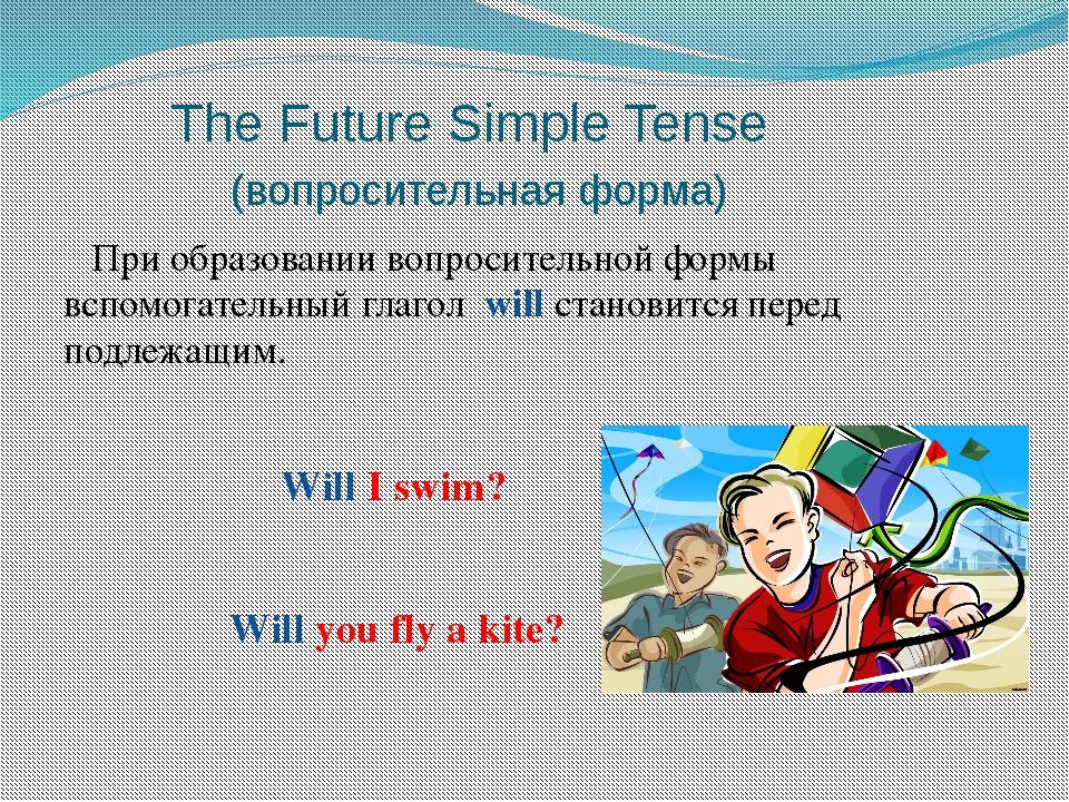 The Future Simple Tense (вопросительная форма) При образовании вопросительно...