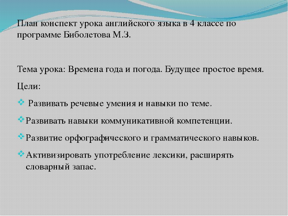 План конспект урока английского языка в 4 классе по программе Биболетова М.З....
