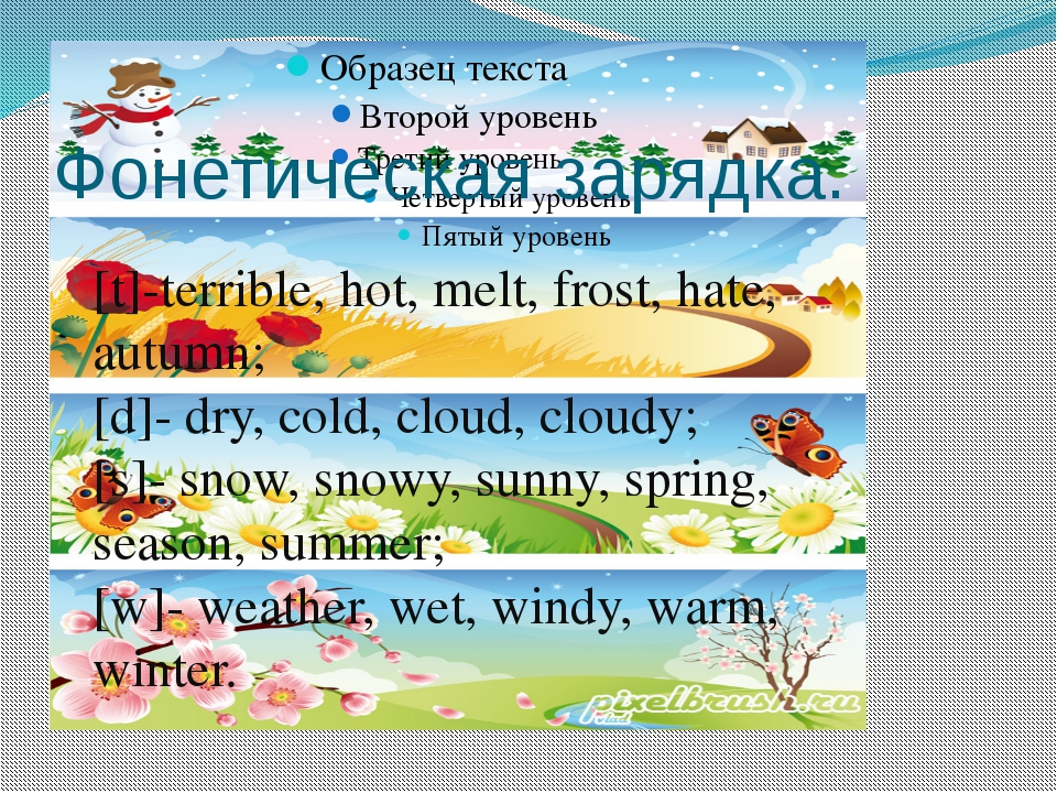 Фонетическая зарядка. [t]-terrible, hot, melt, frost, hate, autumn; [d]- dry,...
