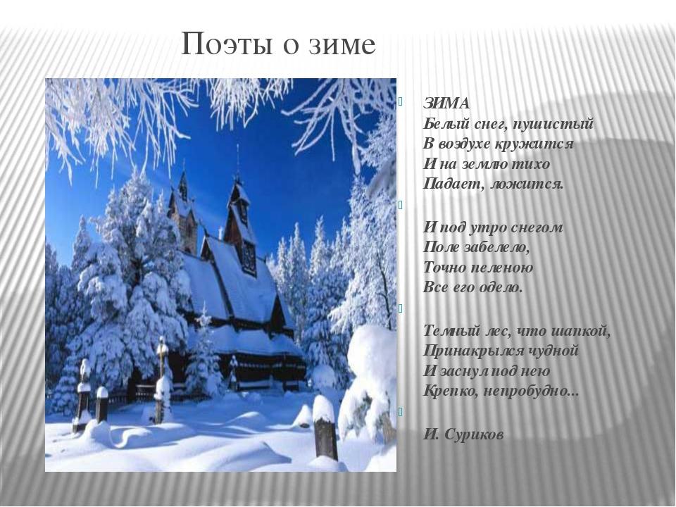 стихотворение собственного сочинения про зиму