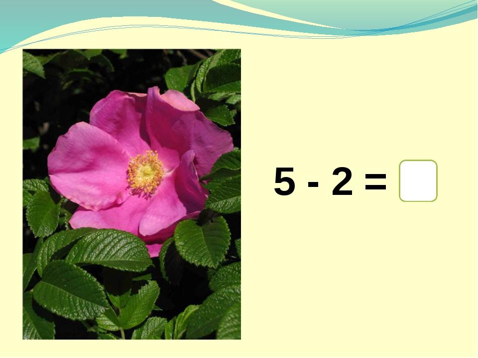 5 - 2 = 3