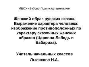 МБОУ «Зубово-Полянская гимназия» Женский образ русских сказок. Выражение хара