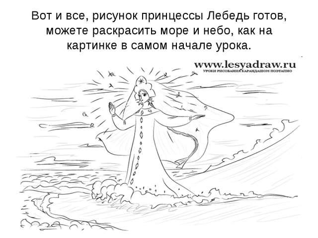 Вот и все, рисунок принцессы Лебедь готов, можете раскрасить море и небо, как...