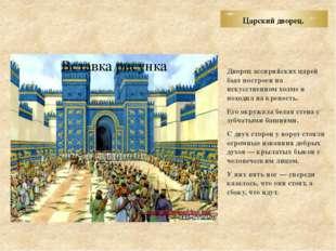 Царский дворец. Дворец ассирийских царей был построен на искусственном холме