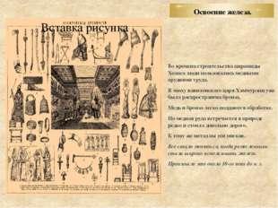 Освоение железа. Во времена строительства пирамиды Хеопса люди пользовались