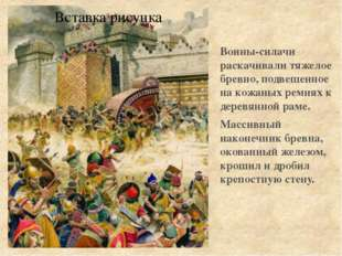 Воины-силачи раскачивали тяжелое бревно, подвешенное на кожаных ремнях к дере