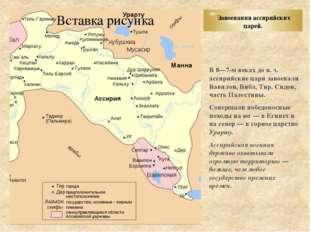 Завоевания ассирийских царей. В 8—7-м веках до н. э. ассирийские цари завоев