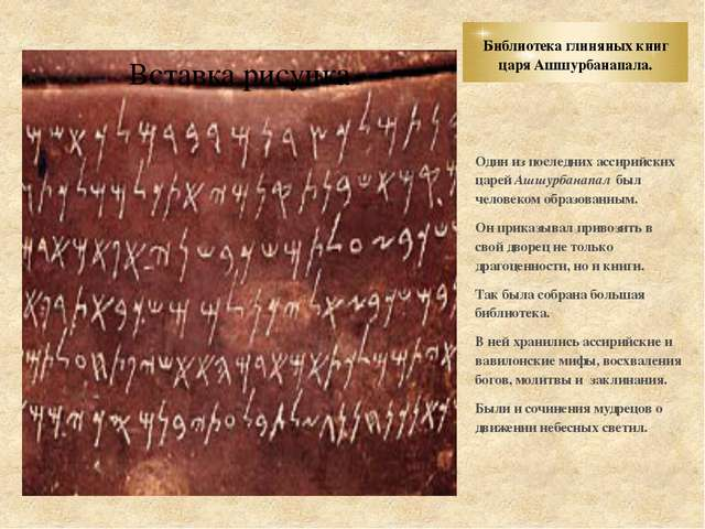 Библиотека глиняных книг царя Ашшурбанапала. Один из последних ассирийских ца...