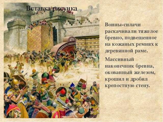Воины-силачи раскачивали тяжелое бревно, подвешенное на кожаных ремнях к дере...