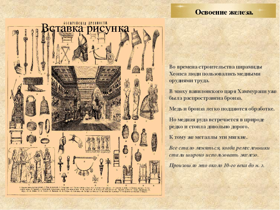 Освоение железа. Во времена строительства пирамиды Хеопса люди пользовались...