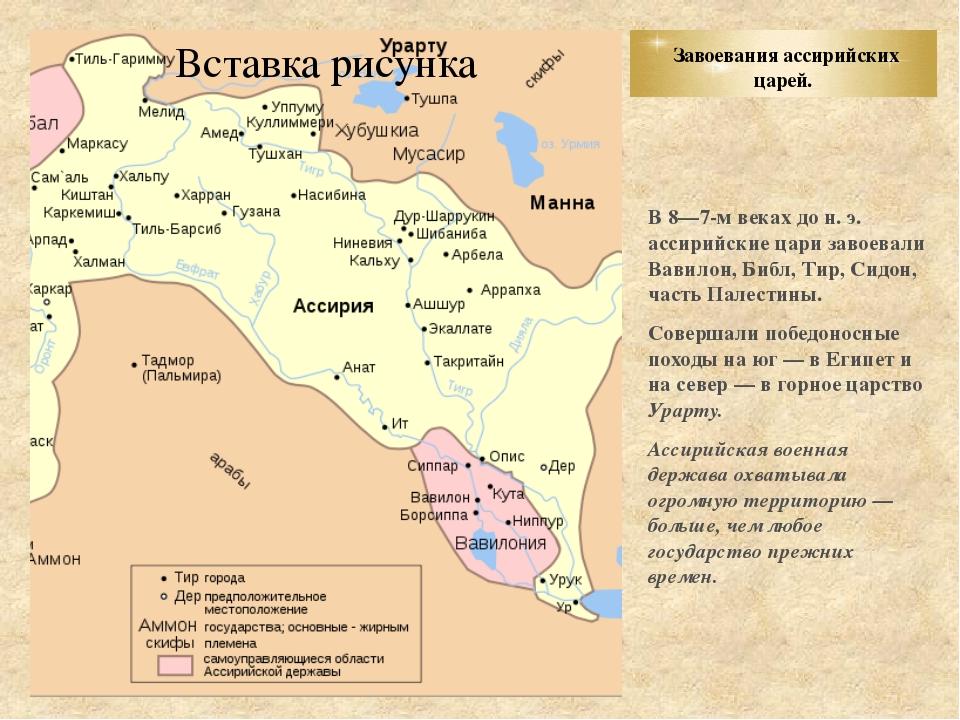 Завоевания ассирийских царей. В 8—7-м веках до н. э. ассирийские цари завоев...