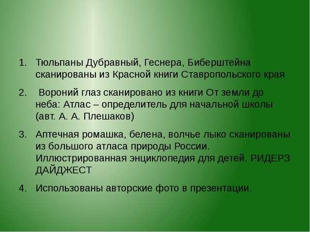Тюльпаны Дубравный, Геснера, Биберштейна сканированы из Красной книги Ставроп...
