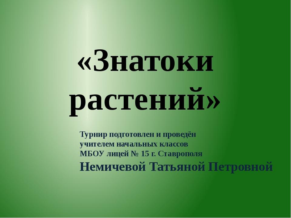 «Знатоки растений» Турнир подготовлен и проведён учителем начальных классов...