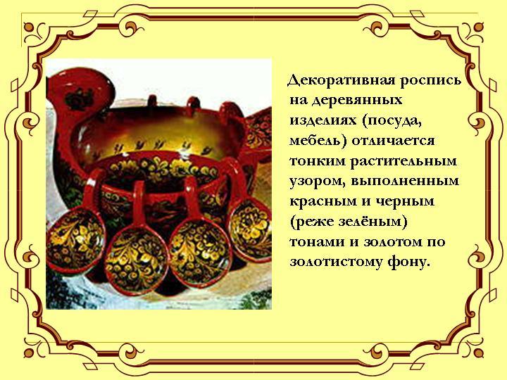 http://900igr.net/datas/tekhnologija/Ornamenty/0034-034-Dekorativnaja-rospis-na-derevjannykh-izdelijakh-posuda-mebel.jpg