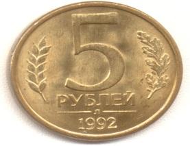 http://coins.lave.ru/scan/19921127lr.jpg