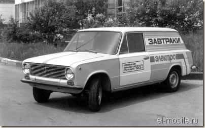 электромобили ВАЗ-2801