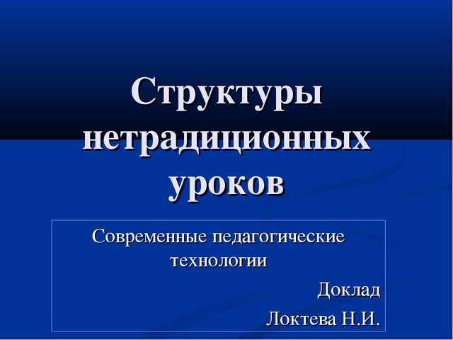 Структуры нетрадиционных уроков Современные педагогические технологии Доклад...