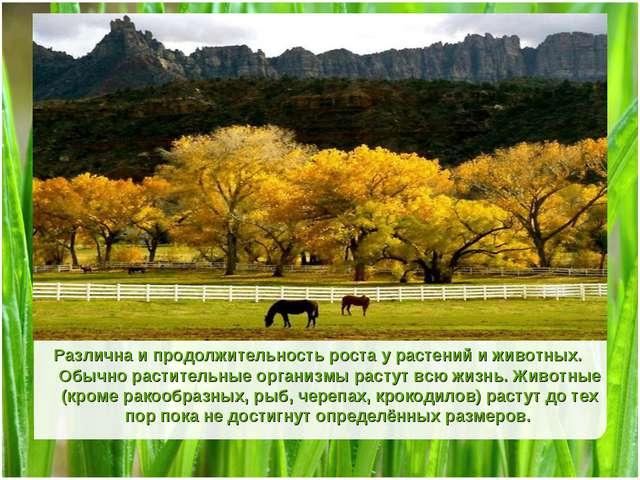 Title Различна и продолжительность роста у растений и животных. Обычно растит...