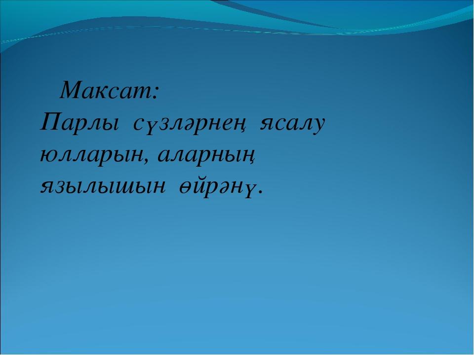 Максат хэле презентация