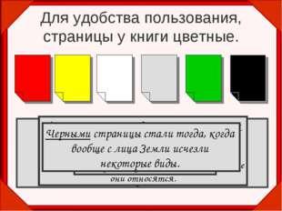 Для удобства пользования, страницы у книги цветные. На красных листах помещен