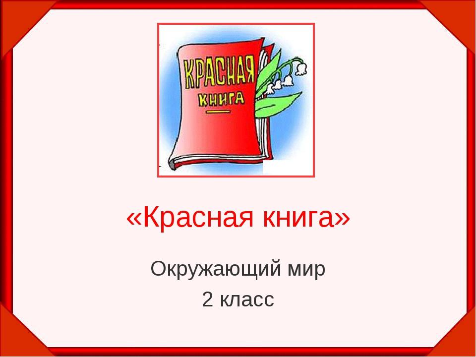 «Красная книга» Окружающий мир 2 класс