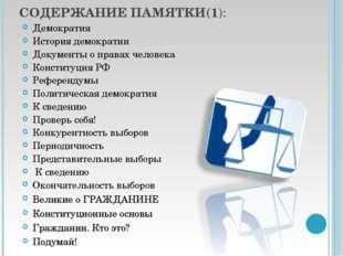СОДЕРЖАНИЕ ПАМЯТКИ(1): Демократия История демократии Документы о правах челов