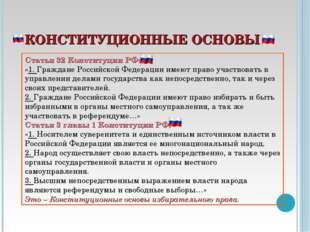 КОНСТИТУЦИОННЫЕ ОСНОВЫ Статья 32 Конституции РФ: «1. Граждане Российской Феде