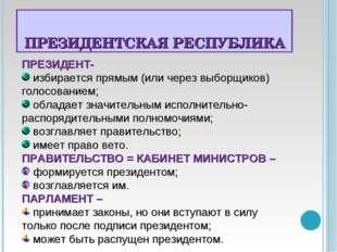 ПРЕЗИДЕНТСКАЯ РЕСПУБЛИКА ПРЕЗИДЕНТ- избирается прямым (или через выборщиков)