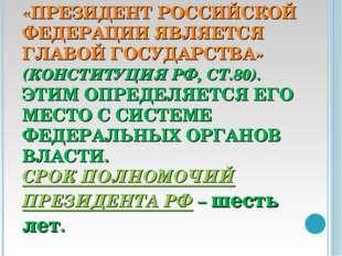 «ПРЕЗИДЕНТ РОССИЙСКОЙ ФЕДЕРАЦИИ ЯВЛЯЕТСЯ ГЛАВОЙ ГОСУДАРСТВА» (КОНСТИТУЦИЯ РФ,