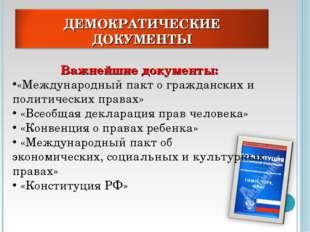 Важнейшие документы: «Международный пакт о гражданских и политических правах»
