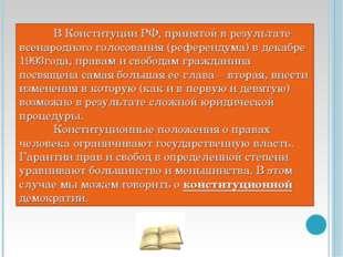 В Конституции РФ, принятой в результате всенародного голосования (референдум