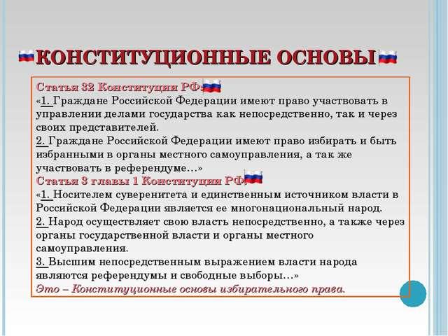 КОНСТИТУЦИОННЫЕ ОСНОВЫ Статья 32 Конституции РФ: «1. Граждане Российской Феде...
