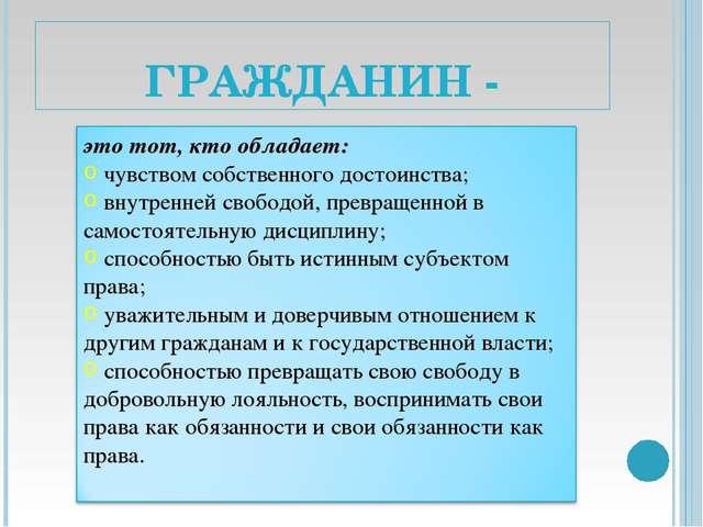 ГРАЖДАНИН -