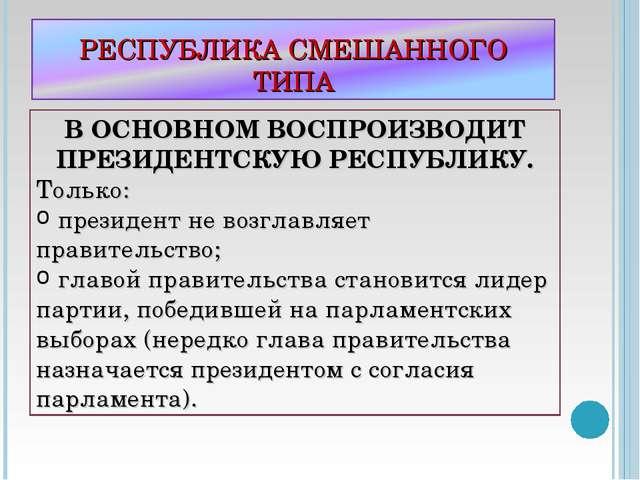 В ОСНОВНОМ ВОСПРОИЗВОДИТ ПРЕЗИДЕНТСКУЮ РЕСПУБЛИКУ. Только: президент не возгл...