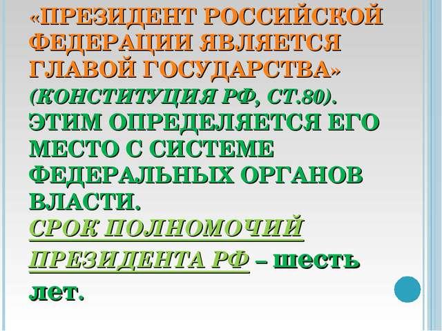 «ПРЕЗИДЕНТ РОССИЙСКОЙ ФЕДЕРАЦИИ ЯВЛЯЕТСЯ ГЛАВОЙ ГОСУДАРСТВА» (КОНСТИТУЦИЯ РФ,...
