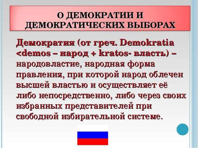 Демократия (от греч. Demokratia