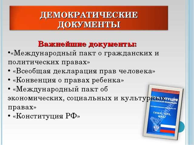 Важнейшие документы: «Международный пакт о гражданских и политических правах»...