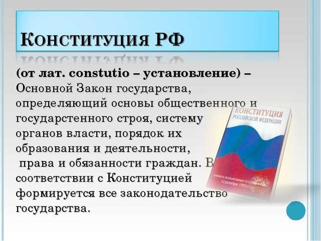 (от лат. сonstutio – установление) – Основной Закон государства, определяющий...