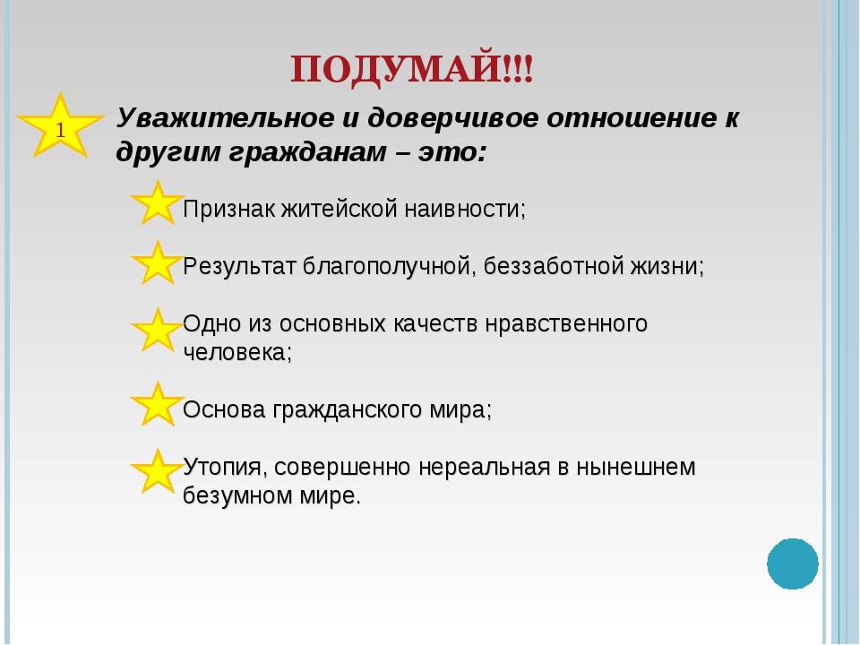 ПОДУМАЙ!!! Уважительное и доверчивое отношение к другим гражданам – это: Приз...